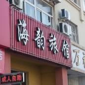 即墨海韻旅館