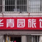 青島華青園旅館