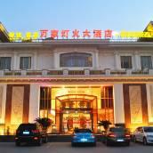 萬家燈火精品酒店(蘇州陽澄湖中路地鐵口店)