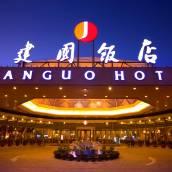 北京建國飯店