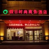 假日連鎖酒店(肅寧假日時尚酒店)