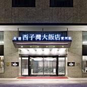 高雄西子灣大飯店-愛河館